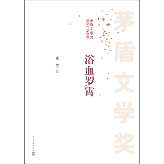 商品详情 - 茅盾文学奖获奖作品全集:浴血罗霄 - image  0