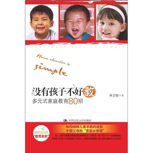 商品详情 - 没有孩子不好教:多元式家庭教育80招 - image  0