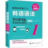 跟韩国老师学习韩语语法 : TOPIK必备语法词典 1 初级(韩汉双语)