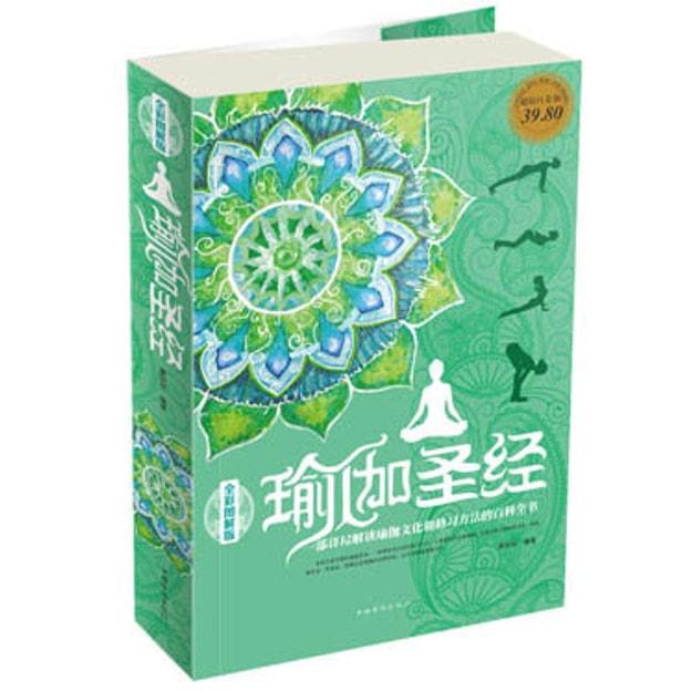 商品详情 - 瑜伽圣经(超值白金版 全彩图解版) - image  0