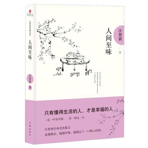 商品详情 - 汪曾祺典藏文集:人间至味 - image  0