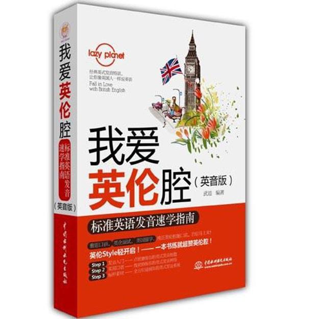 商品详情 - 我爱英伦腔:标准英语发音速学指南(英音版) - image  0