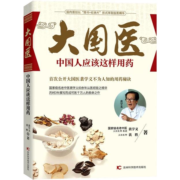 商品详情 - 大国医:中国人应该这样用药 - image  0