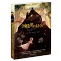 长青藤书系爱伦·坡最佳青少年推理小说奖:阁楼里的秘密