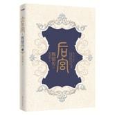 后宫·甄嬛传2
