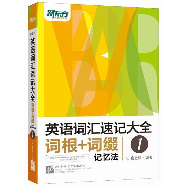商品详情 - 新东方 英语词汇速记大全1:词根+词缀记忆法(免费下载mp3) - image  0