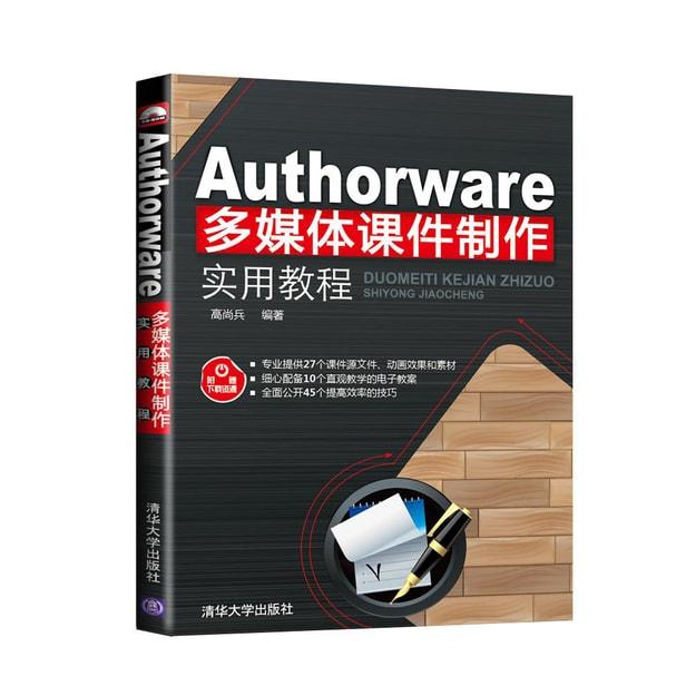 商品详情 - Authorware多媒体课件制作实用教程 - image  0