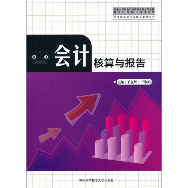 商品详情 - 会计核算与报告 - image  0
