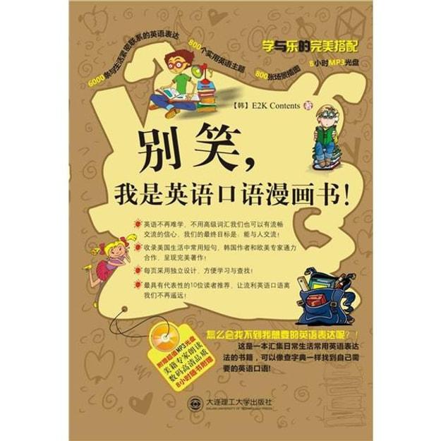 商品详情 - 别笑,我是英语口语漫画书YY(附MP3光盘) - image  0