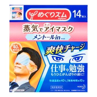 日本KAO花王 蒸汽保湿眼罩 缓解疲劳去黑眼圈 #薄荷香 男士专用 14枚入