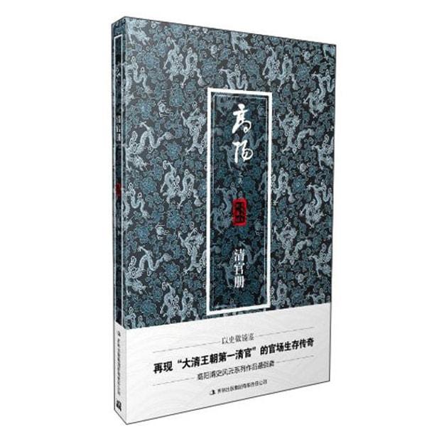 商品详情 - 高阳文集珍藏版:清官册 - image  0