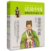 话说中国06:漫漫中兴路(套装共2册)