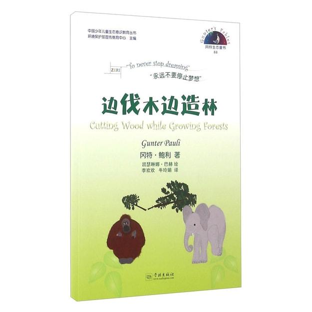 商品详情 - 冈特生态童书88:边伐木边造林(汉英对照) - image  0