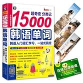 超奇迹 分类记 15000韩语单词 韩语入门词汇学习,一站式搞定