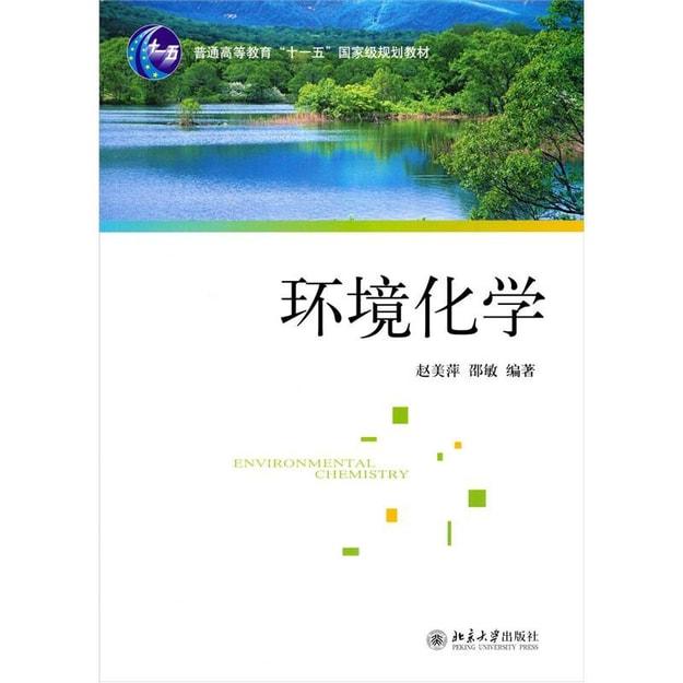 商品详情 - 环境化学 - image  0