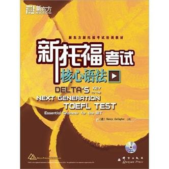新东方新托福考试培训教材:新托福考试核心语法(附光盘)