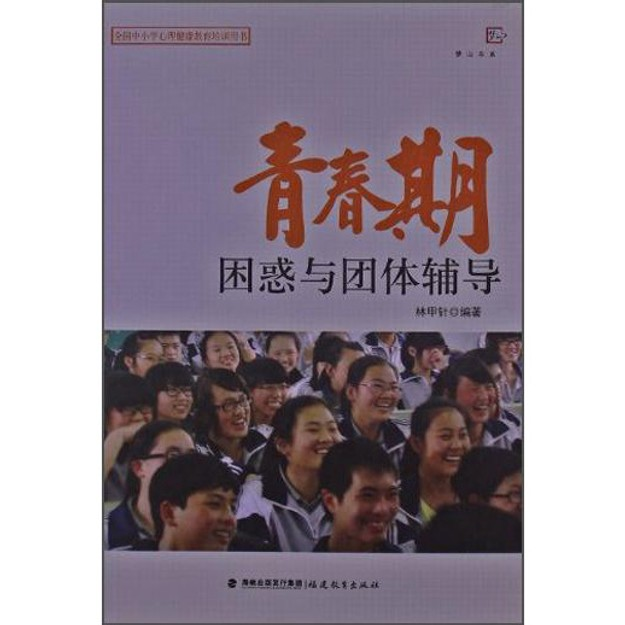 商品详情 - 梦山书系:青春期困惑与团体辅导 - image  0