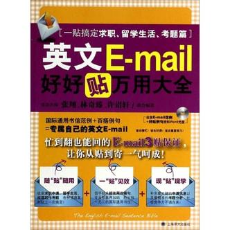 英文E-mail好好贴万用大全(附光盘 一帖搞定求职留学生活考题篇)