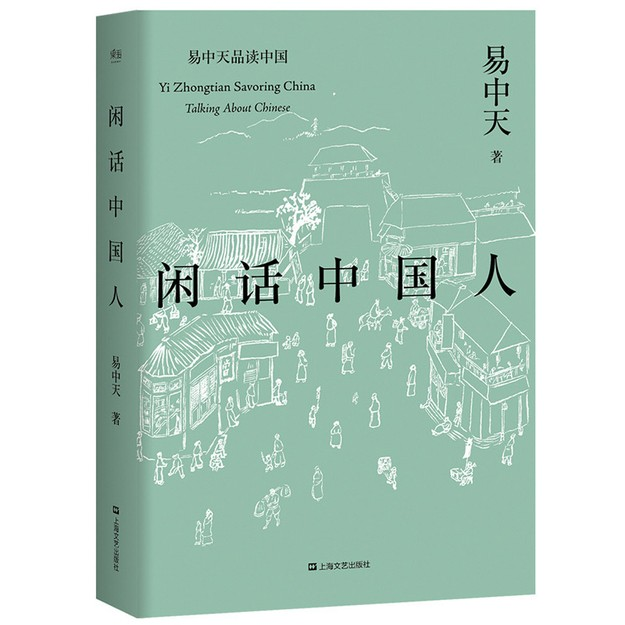商品详情 - 闲话中国人(易中天品读中国系列) - image  0