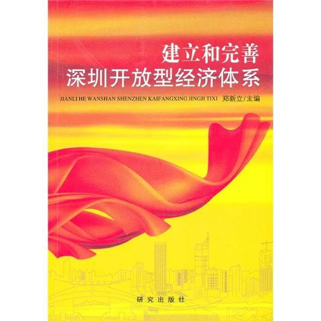 商品详情 - 建立和完善深圳开放型经济体系 - image  0