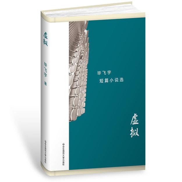 商品详情 - 虚拟 毕飞宇短篇小说选(精装) - image  0