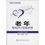 老年专科护士实践手册