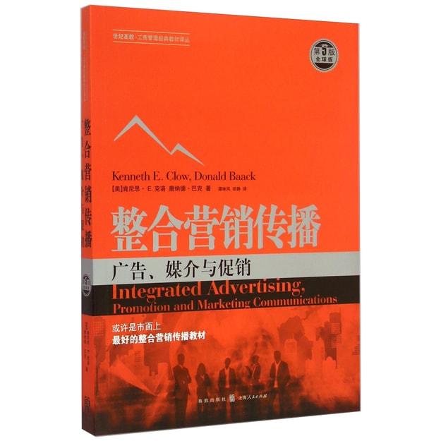 商品详情 - 整合营销传播:广告、媒介与促销(第5版·全球版) - image  0