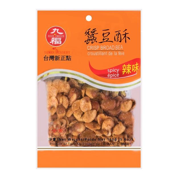 商品详情 - 台湾九福 新正点 蚕豆酥 辣味 160g - image  0