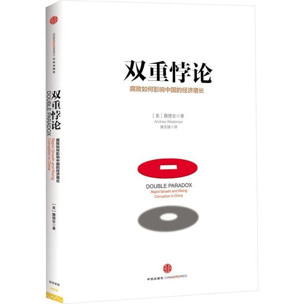 商品详情 - 双重悖论:腐败如何影响中国的经济增长 - image  0