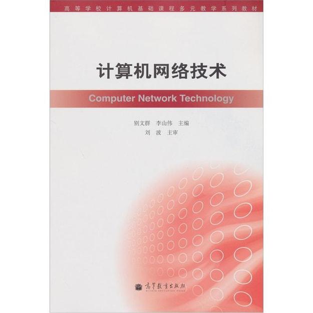 商品详情 - 高等学校计算机基础课程多元教学系列教材:计算机网络技术 - image  0