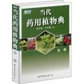 当代药用植物典(第1册)