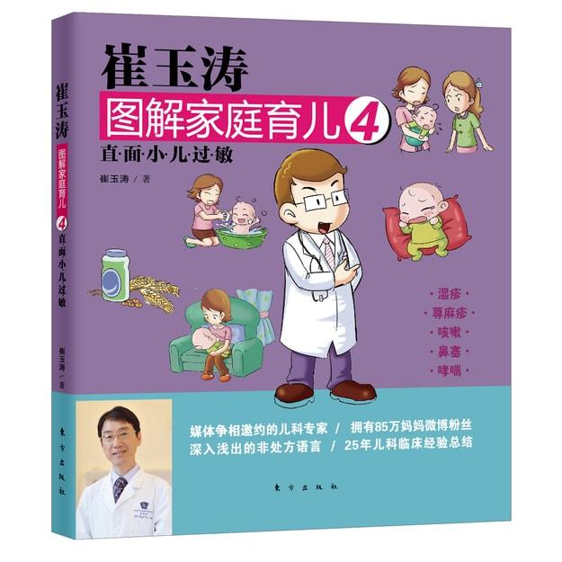 商品详情 - 崔玉涛图解家庭育儿4:直面小儿过敏 - image  0