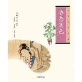 中华生活经典:香奁润色