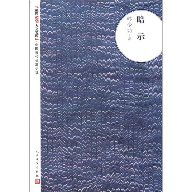商品详情 - 朝内166人文文库·中国当代长篇小说:暗示 - image  0