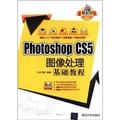 新起点电脑教程:Photoshop CS5图像处理基础教程(附DVD-ROM光盘1张)