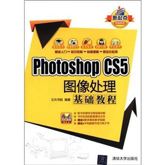 商品详情 - 新起点电脑教程:Photoshop CS5图像处理基础教程(附DVD-ROM光盘1张) - image  0