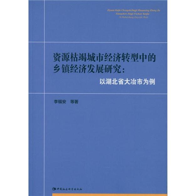 商品详情 - 资源枯竭城市经济转型中的乡镇经济发展研究 以湖北省大冶市为例 - image  0