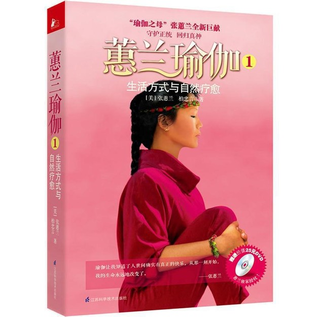 商品详情 - 蕙兰瑜伽1:生活方式与自然疗愈 - image  0