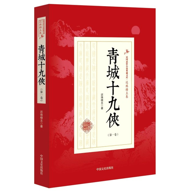 商品详情 - 青城十九侠(第1卷) - image  0