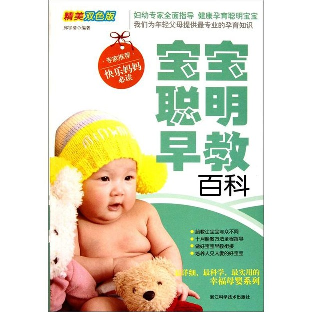 商品详情 - 宝宝聪明早教百科(精美双色版) - image  0