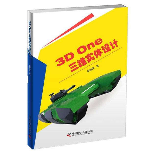 商品详情 - 3D One三维实体设计 - image  0