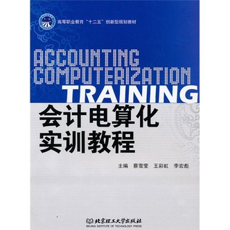 会计电算化实训教程