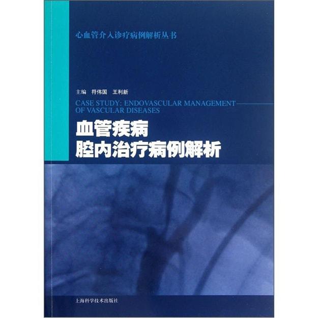 商品详情 - 血管疾病腔内治疗病例解析 - image  0