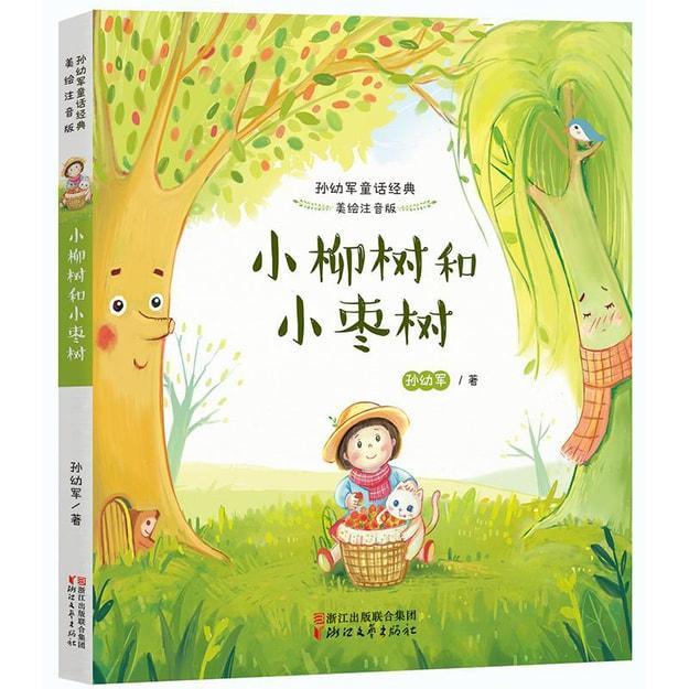 商品详情 - 小柳树和小枣树(美绘注音版) - image  0