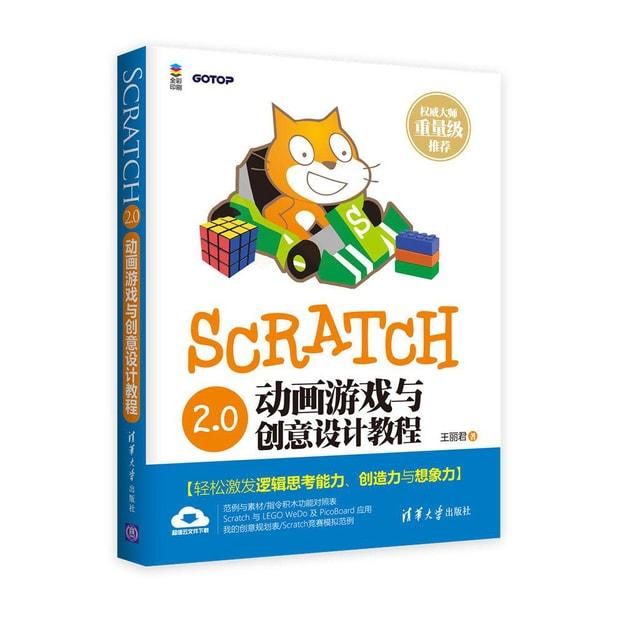 商品详情 - Scratch 2.0动画游戏与创意设计教程 - image  0