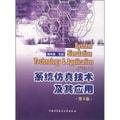 系统仿真技术及其应用(第9卷)