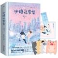 冰糖炖雪梨套装共2册   暖心甜文  吴倩、张新成领衔主演原著小说
