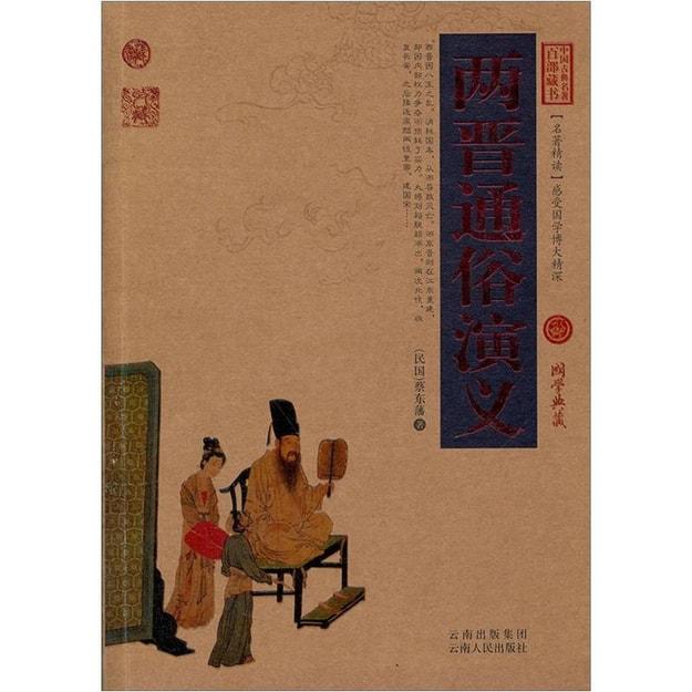 商品详情 - 中国古典名著百部藏书:两晋通俗演义 - image  0