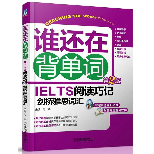 商品详情 - 谁还在背单词:IELTS阅读巧记剑桥雅思词汇(第2版) - image  0