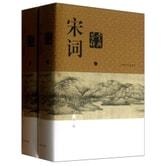 宋词鉴赏辞典(新1版 套装上下册)